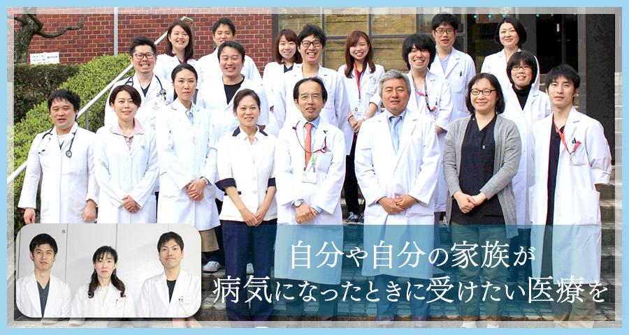 病院 産業 医科 大学